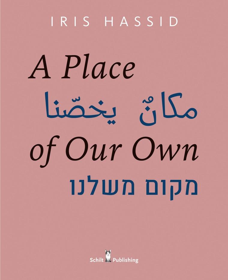 """غلاف كتاب إيريس حسيد """"مكانٌ يخصّنا"""""""