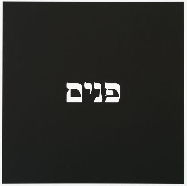 Yossi Breger, Word #73, archival inkjet print. 52x52x2 cm.