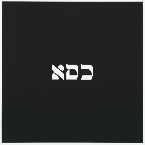 Yossi Breger, Word #9, archival inkjet print. 52x52x2 cm.