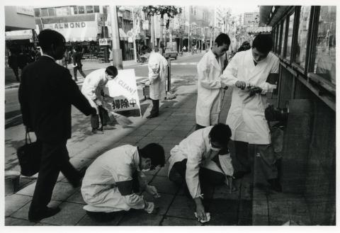 """מינורוהירטה \""""ארוע הניקיון של  High Red Center (הידוע רשמית כהיו נקיים! וגם המהלך לעידוד ניקיון וסדר במטרופולין\""""). 1964. © מינורו הירטה. באדיבות גלריה טאקה אישי, טוקיו"""