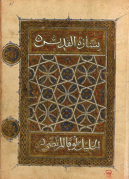 الأناجيل الأربعة بالعربية، 737 وفقا للتقويم الهجري (1335) ألوان مائية، ذهب وحبر على ورق؛ 205 صفحات، أنتج في القدس المكتبة البريطانية، لندن (Add. MS 11856)