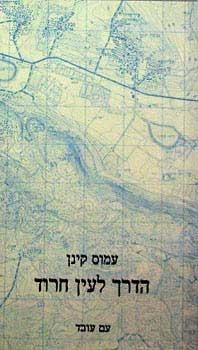 כריכת הספר של עמוס קינן, הדרך לעין חרוד, עם עובד, 1984